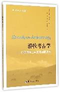 游牧考古学--在伊朗和土耳其的田野调查(汉译学术名著)