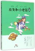 和名家一起读·安武林——女巫和小老鼠·童话