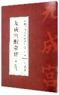 中國歷代經典碑帖鑒賞—九成宮醴泉銘