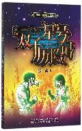 双子星号历险记/中国少年科幻之旅