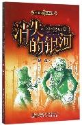 消失的银河/中国少年科幻之旅