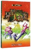 异星大劫案/中国少年科幻之旅