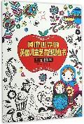 美丽图案/风靡世界的英国儿童艺术创想丛书