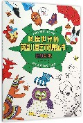 折纸涂鸦/风靡世界的英国儿童艺术创想丛书
