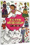 世界各地漂亮服饰/风靡世界的英国儿童艺术创想丛书