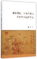 赋税制度、租佃关系与中国中古经济研究