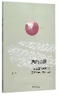 海商帝国(郑氏集团的官商关系及其起源1625-1683)