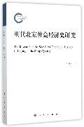 明代北京社会经济史研究