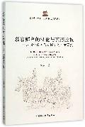 慕容鲜卑的汉化与五燕政权-十六国少数民族发展史的个案研究