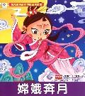 嫦娥奔月/幼儿最喜爱的中国经典故事