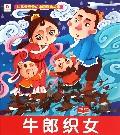 牛郎织女/幼儿最喜爱的中国经典故事