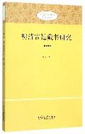明清宫廷藏书研究(修订版)