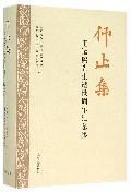 仰止集(王运熙先生逝世周年纪念集)(精)
