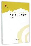 中国语言问题散论/当代语言学丛书