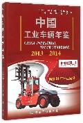 中国工业车辆年鉴(2013-2014)(精)