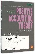 实证会计理论(第4版)/三友会计名著译丛