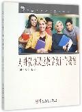 对外汉语课堂教学设计与技能(汉语国际教育系列教材)
