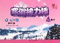 寒假接力棒(7年级语+数+英综合篇)