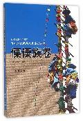 腾冲少数民族文化系列丛书(附光盘傈僳族卷)