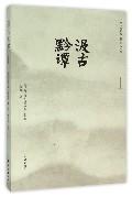 汲古黔谭(1)/贵州少数民族古籍研究系列