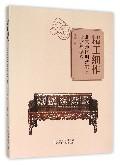 精工细作(北京地区明清家具研究与鉴赏)
