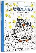 动物园历险记(我家宝宝的第一本动物园涂色书)