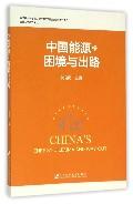中国能源的困境与出路/能源安全研究论丛