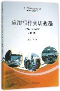 应用写作实训教程(第2版新编一体化教材全国高职高专教育规划教材)