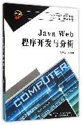 Java Web程序开发与分析