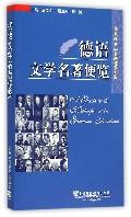 德语文学名著便览/外教社文学名著便览系列