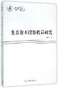 生态资本投资收益研究/中南财经政法大学青年学术文库