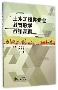 土木工程类专业教育教学改革探索
