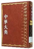 医药卫生典(卫生学分典气功总部)(精)/中华大典