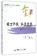 经世济民谋求发展--金帝雅论坛实录(2)