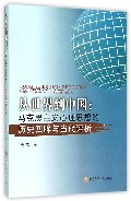 从世界到中国--马克思主义心理思想的历史回眸与当代评析