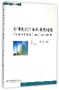 中国现代产业体系实现论