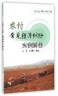 农村常见经济纠纷案例解析(新农民法律维权实务读本)