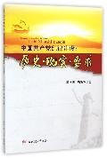 中国共产党纪律建设--历史现实要求