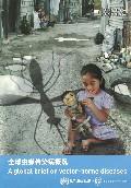 全球虫媒传染病概况