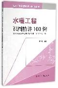 水暖工程识图精讲100例/建设工程识图精讲100例系列
