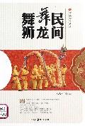 民间舞龙舞狮/中国传统民俗