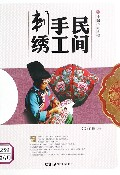 民间手工刺绣/中国传统民俗