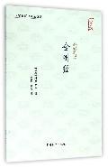 金刚经(大字版)