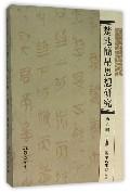 楚地简帛思想研究(第6辑)