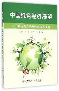 中国绿色经济展望(基于系统动力学模型的仿真分析)