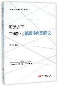 新常态下中国如何撬动经济增长(新常态下的中国经济研究报告)