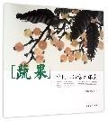 蔬果(中国画写意大课堂)