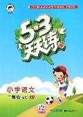 小学语文(2下SJ)/5·3天天练
