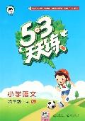 小学语文(6下SJ)/5·3天天练