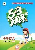 小学语文(6下BSD)/5·3天天练